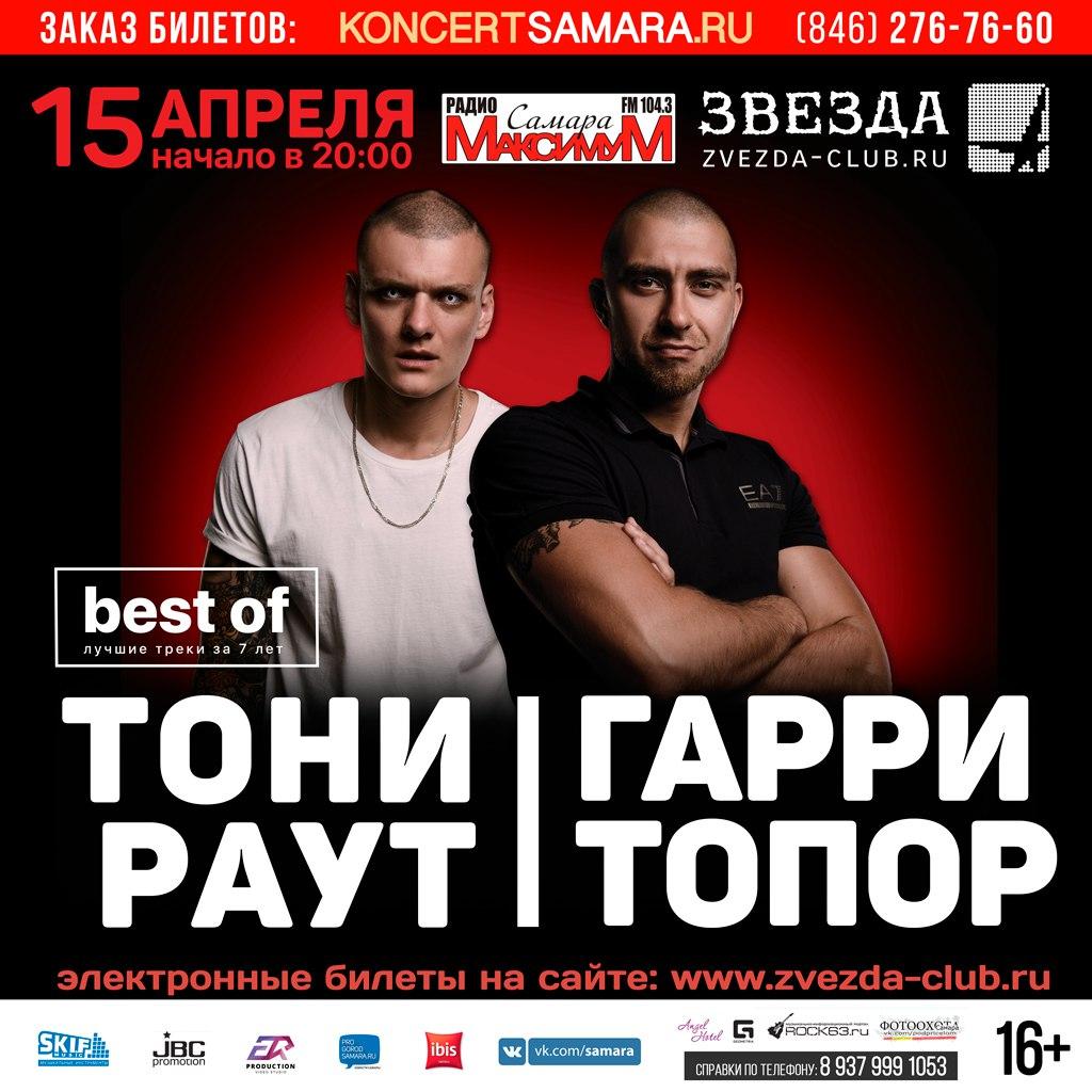 Билет на концерт тони раута спб афиша концертов в оренбурге на сентябрь октябрь