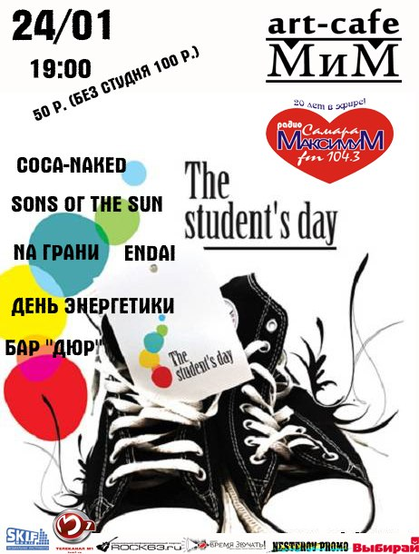 students day