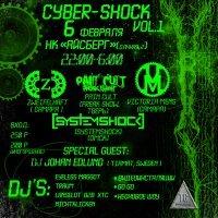 Cyber-Shock vol.1 концерт в Самаре 6 февраля 2010