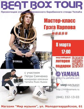 Грэг Карпов концерт в Самаре 8 марта 2012