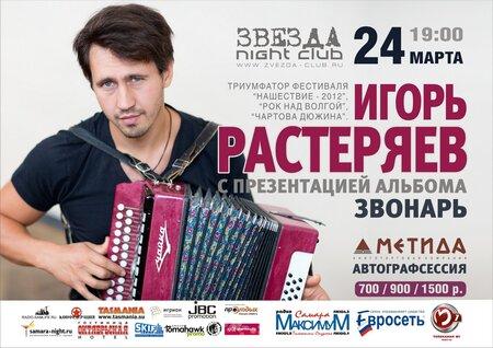 Игорь Растеряев концерт в Самаре 24 марта 2013