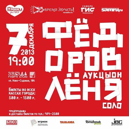 Леонид Фёдоров / АукцЫон концерт в Самаре 7 декабря 2013