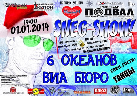 Sneg Show концерт в Самаре 1 января 2014