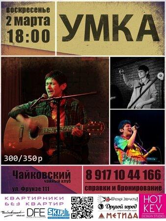 Умка концерт в Самаре 2 марта 2014