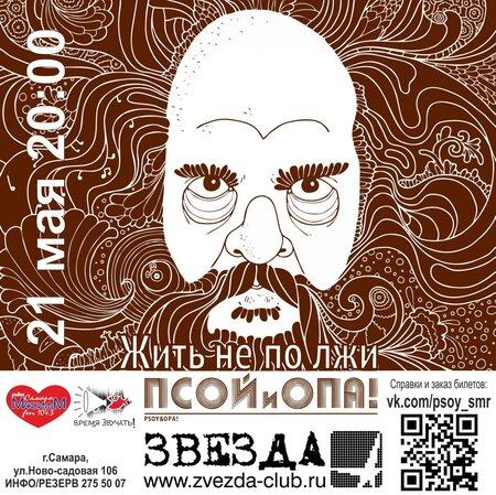 Псой Короленко и Опа! концерт в Самаре 21 мая 2014