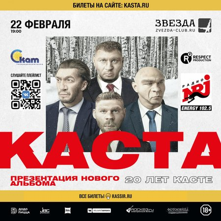 Каста концерт в Самаре 22 февраля 2015