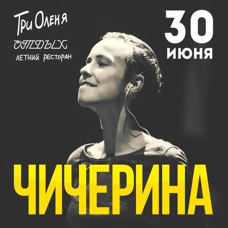 Чичерина концерт в Самаре 30 июня 2016