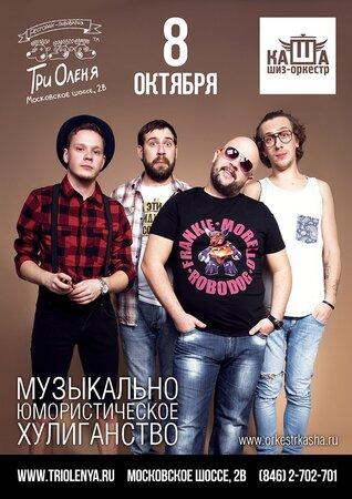 Шиз-оркестр «Каша» концерт в Самаре 8 октября 2015