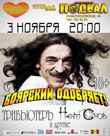 Боярский Party концерт в Самаре 3 ноября 2015