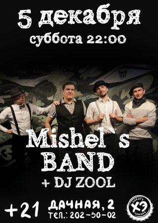 Mishel's Band концерт в Самаре 5 декабря 2015