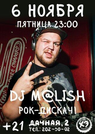 DJ M@lish концерт в Самаре 6 ноября 2015