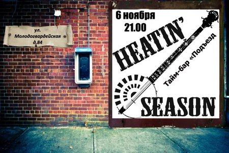 Heatin' Season концерт в Самаре 6 ноября 2015