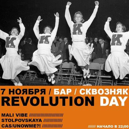 Revolution Day концерт в Самаре 7 ноября 2015