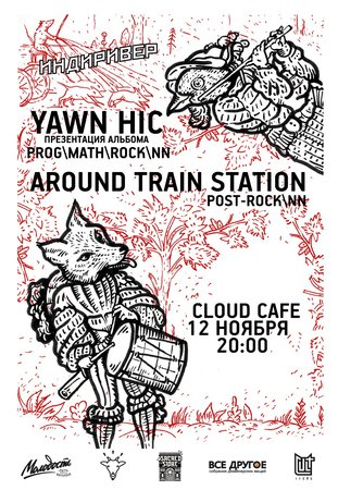 YawnHic, AroundTrainStation концерт в Самаре 12 ноября 2015