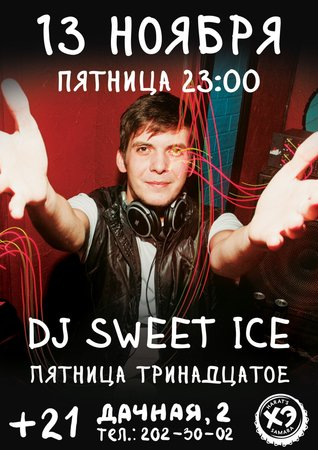 DJ Sweet Ice концерт в Самаре 13 ноября 2015