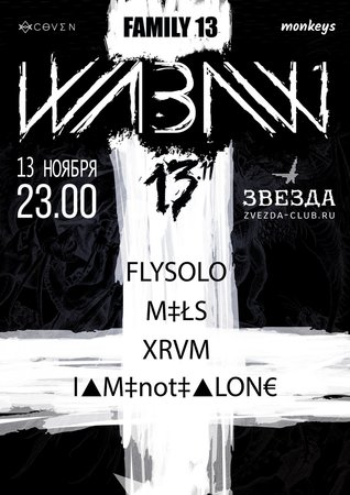Vvʌ8ʌvv x Friday 13 концерт в Самаре 13 ноября 2015