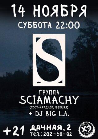 Sciamachy концерт в Самаре 14 ноября 2015