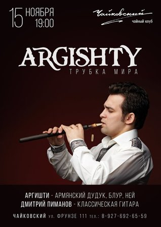 Argishty концерт в Самаре 15 ноября 2015