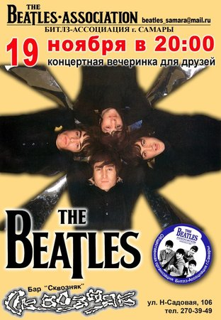 Битлз-Ассоциация / Beatles-Association концерт в Самаре 19 ноября 2015