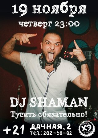 DJ Shaman концерт в Самаре 19 ноября 2015