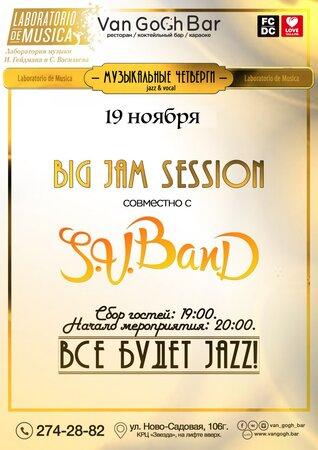S.V.BanD концерт в Самаре 19 ноября 2015