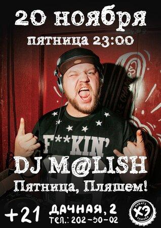 DJ M@lish концерт в Самаре 20 ноября 2015