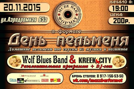 Wolf Blues Band концерт в Самаре 20 ноября 2015