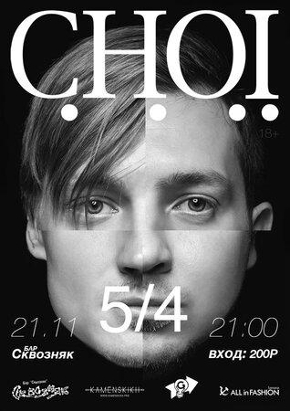 C.H.O.I. концерт в Самаре 21 ноября 2015