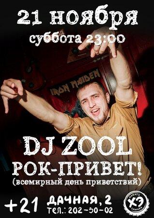 DJ Zool концерт в Самаре 21 ноября 2015