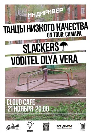 Slackers, Voditel Dlya Vera концерт в Самаре 21 ноября 2015