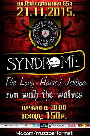 Syndome концерт в Самаре 21 ноября 2015