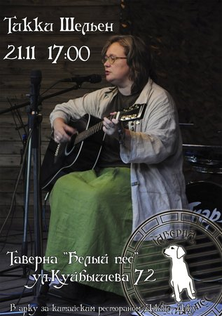Тикки Шельен концерт в Самаре 21 ноября 2015