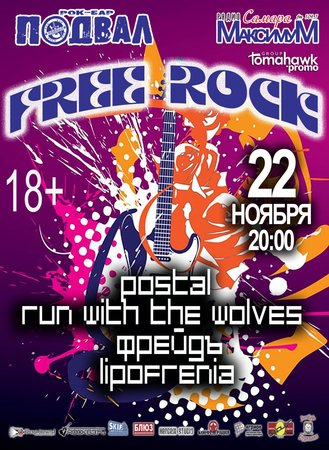 Free Rock концерт в Самаре 22 ноября 2015