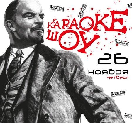Рок-караоке «Lenin» концерт в Самаре 26 ноября 2015