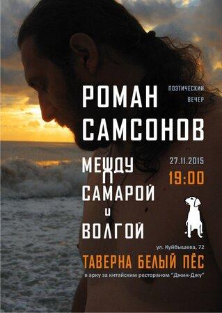 Роман Самсонов концерт в Самаре 27 ноября 2015