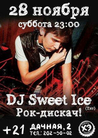 DJ Sweet Ice концерт в Самаре 28 ноября 2015