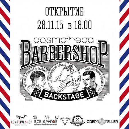 Открытие «Barbershop Cosmotheca» концерт в Самаре 28 ноября 2015
