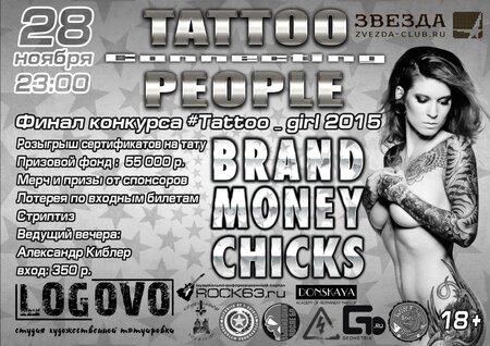 Tattoo Connecting People 3 концерт в Самаре 28 ноября 2015