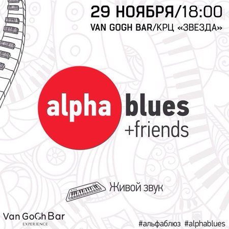 Alpha Blues концерт в Самаре 29 ноября 2015