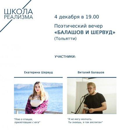 «Балашов и Шервуд» концерт в Самаре 4 декабря 2015
