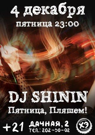 DJ Shinin концерт в Самаре 4 декабря 2015
