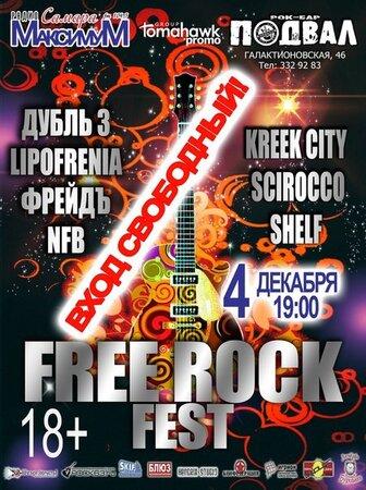 Free Rock концерт в Самаре 4 декабря 2015
