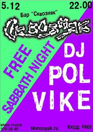 DJ Pol Vike концерт в Самаре 5 декабря 2015