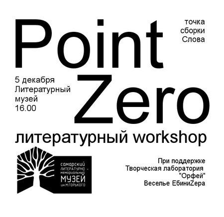 Point Zero концерт в Самаре 5 декабря 2015