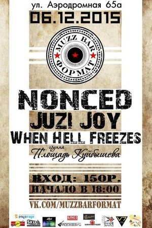 nonced, Jozi Joy, Площадь Куйбышева, When Hell Freezes концерт в Самаре 6 декабря 2015