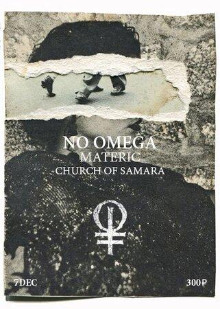 No Omega, Materic концерт в Самаре 7 декабря 2015
