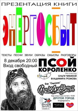 Псой Короленко концерт в Самаре 8 декабря 2015