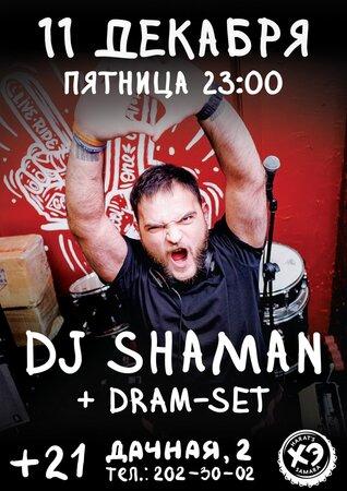 DJ Shaman концерт в Самаре 11 декабря 2015