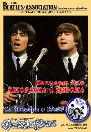 Концерт для Джона и Джорджа концерт в Самаре 11 декабря 2015