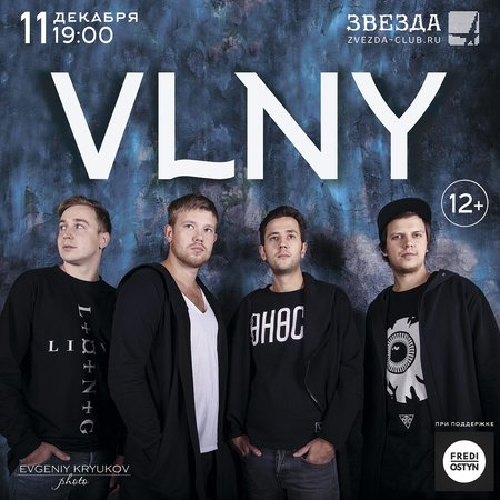 VLNY концерт в Самаре 11 декабря 2015